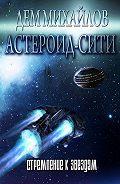 Дем Михайлов -Стремление к звездам
