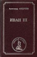 Александр Радьевич Андреев - Иван III