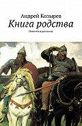 Андрей Козырев -Книга родства. Повести ирассказы