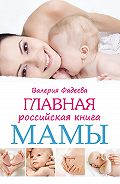 Валерия Фадеева -Главная российская книга мамы. Беременность. Роды. Первые годы