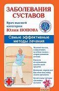 Юлия Попова - Заболевания суставов. Самые эффективные методы лечения