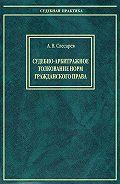 Александр Слесарев - Судебно-арбитражное толкование норм гражданского права