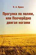 Наталья Красс -Прогулки по полям, или Поочерёдно двигая ногами