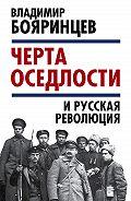 Владимир Бояринцев -«Черта оседлости» ирусская революция