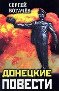 Сергей Богачев -Донецкие повести (сборник)
