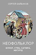 Сергей Геннадьевич Байбаков -Неофольклор