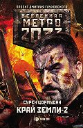 Сурен Сейранович Цормудян -Метро 2033: Край земли-2. Огонь и пепел