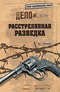 Владимир Антонов -Расстрелянная разведка