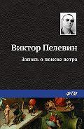 Виктор Пелевин -Запись о поиске ветра