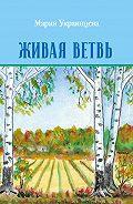 Мария Украинцева -Живая ветвь