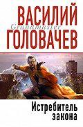 Василий Головачев - Истребитель закона