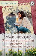 Лилия Тимофеева -Записки обманутой девчонки, или Как победить соперницу