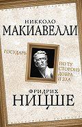 Никколо Макиавелли, Фридрих  Ницше - Государь. По ту сторону добра и зла