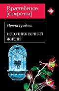 Ирина Градова -Источник вечной жизни