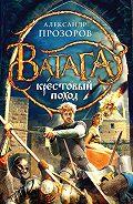 Александр Дмитриевич Прозоров -Крестовый поход