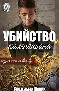 Владимир Шарик - Убийство компаньона