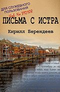 Кирилл Берендеев -Письма с Истра