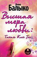 Диана Балыко -Высшая мера любви: Такая Как Ты