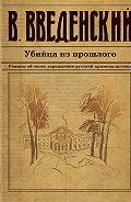 Валерий Введенский -Убийца из прошлого