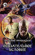 Валерий Афанасьев -Обязательное условие