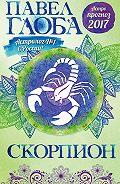 Павел Глоба - Астропрогноз. 2017. Скорпион