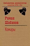 Роман Шабанов -Комары