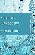 Сергей Моисеев -Заморозки