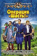 Евгений Журавлев -Операция «Шасть!»