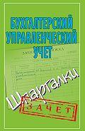 Александр Зарицкий - Бухгалтерский управленческий учет. Шпаргалки
