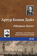 Артур Конан Дойл -«Медные буки»