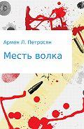 Армен Петросян -Месть волка