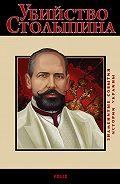 Д. В. Табачник -Убийство Столыпина. 1911