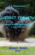 Александр Прищепенко -Шелест гранаты