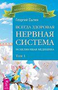 Георгий Николаевич Сытин -Всегда здоровая нервная система. Исцеляющая медицина. Том 1
