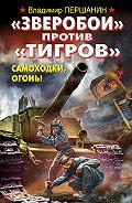 Владимир Першанин -«Зверобои» против «Тигров». Самоходки, огонь!
