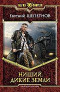 Евгений Щепетнов -Нищий. Дикие земли