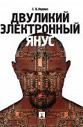 Евгений Петрович Ищенко -Двуликий электронный Янус