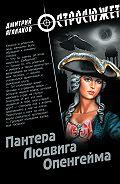 Дмитрий Агалаков - Пантера Людвига Опенгейма
