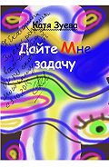 Екатерина Зуева -Дайте мне задачу-6