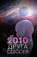 Артур Кларк -2010: Друга одіссея