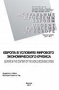 Андрей Субботин - Актуальные проблемы Европы №1 / 2011