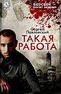 Сергей Павловский -Такая работа