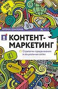 Артем Алексеевич Сенаторов -Контент-маркетинг: Стратегии продвижения в социальных сетях