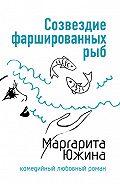 Маргарита Южина - Созвездие фаршированных рыб
