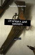 Татьяна Мищенко -Старушка для киллера
