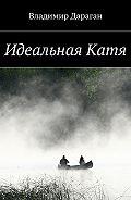 Владимир Дараган -ИдеальнаяКатя