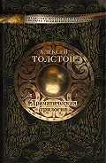 Алексей Константинович Толстой - Драматическая трилогия (сборник)