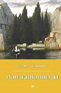 Эдуард Вениаминович Лимонов -Мои живописцы