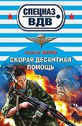 Сергей Зверев - Скорая десантная помощь
