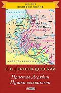 Сергей Сергеев-Ценский -Пристав Дерябин. Пушки выдвигают
